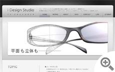 アイ・デザインスタジオ