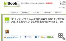 Twitterで本の名言を共有~InBook.jp
