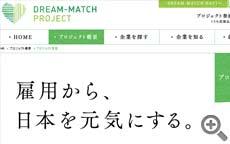 DREAM-MATCH PROJECT - ドリーム・マッチ プロジェクト