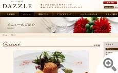 レストランウエディング - ダズル