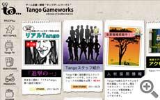 Tango Gameworks <タンゴ ゲームワークス>