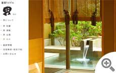 星野リゾートの温泉旅館 「界」