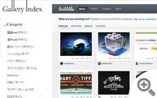 デザイン・Webデザインギャラリーのリンク集 | Gallery Index