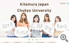 「枕のキタムラ」×「中京大学」 産学連携枕共同開発プロジェクト