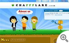 Webデザイン Chaffflare(チャフフレア) | 「猫の手」貸します。