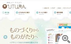 ホームページ制作・Webデザインは個人/SOHOのUTURA