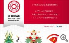 無料年賀状素材・テンプレートのダウンロードサイト「年賀状AC」