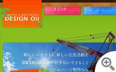 ホームページ制作・Webデザイン|DESIGN Oil|東京都・千葉県(船橋・津田沼・鎌ヶ谷・習志野)