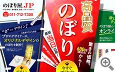 のぼり激安販売680円~当日発送可!幟(のぼり)旗専門店 のぼり屋JP