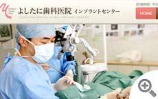 札幌インプラントセンター よしたに歯科 | 札幌で最先端のインプラント・審美歯科・予防歯科