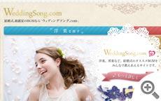 結婚式BGMなら「ウェディングソング.com」