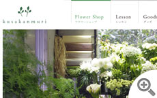 kusakanmuri - 恵比寿にオープン 新しいスタイルのフラワーショップ