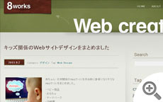 Web creater | 8works