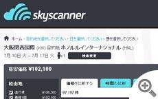格安フライト | skyscanner.jp による無料フライト比較