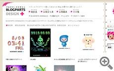 ブログパーツのギャラリー BLOGPARTS DESIGN