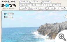 沖縄の奥、島の奥。おくなわ 離島ガイド・プロジェクト