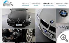 BODEN | 札幌の輸入中古車・外車・BMW専門店「BODEN」