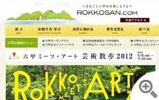 六甲山ポータルサイト ROKKOSAN.COM