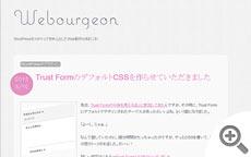 Webourgeon | WordPressカスタマイズを中心としたWeb制作のあれこれ