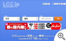 LCC(格安航空会社)の空席路線・航空券をまとめて検索 - LCCjp