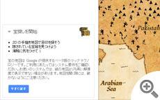 Google マップ 「宝探しモード 」