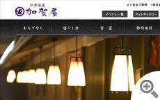 北陸 石川県 和倉温泉 旅館 | 加賀屋