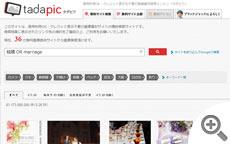 タダピク(tadapic) - 商用利用OK・クレジット表示も不要の画像素材検索エンジン