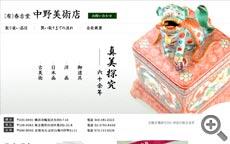 (有)香古堂 中野美術店|美術品買い取りのご用命は中野美術店へ
