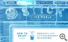 STICK ICE WORLD:世界初!?氷でできたWEBサイト