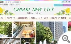 大崎駅直通 花と緑に囲まれた複合施設 大崎ニュー・シティ
