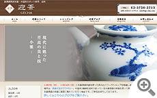 中国茶器、茶葉通販の中国茶房迎茶