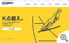 ホームページ制作/デザイン会社 [三重県/advision]