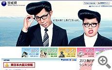 茨城県ホームページ いばらきの情報満載
